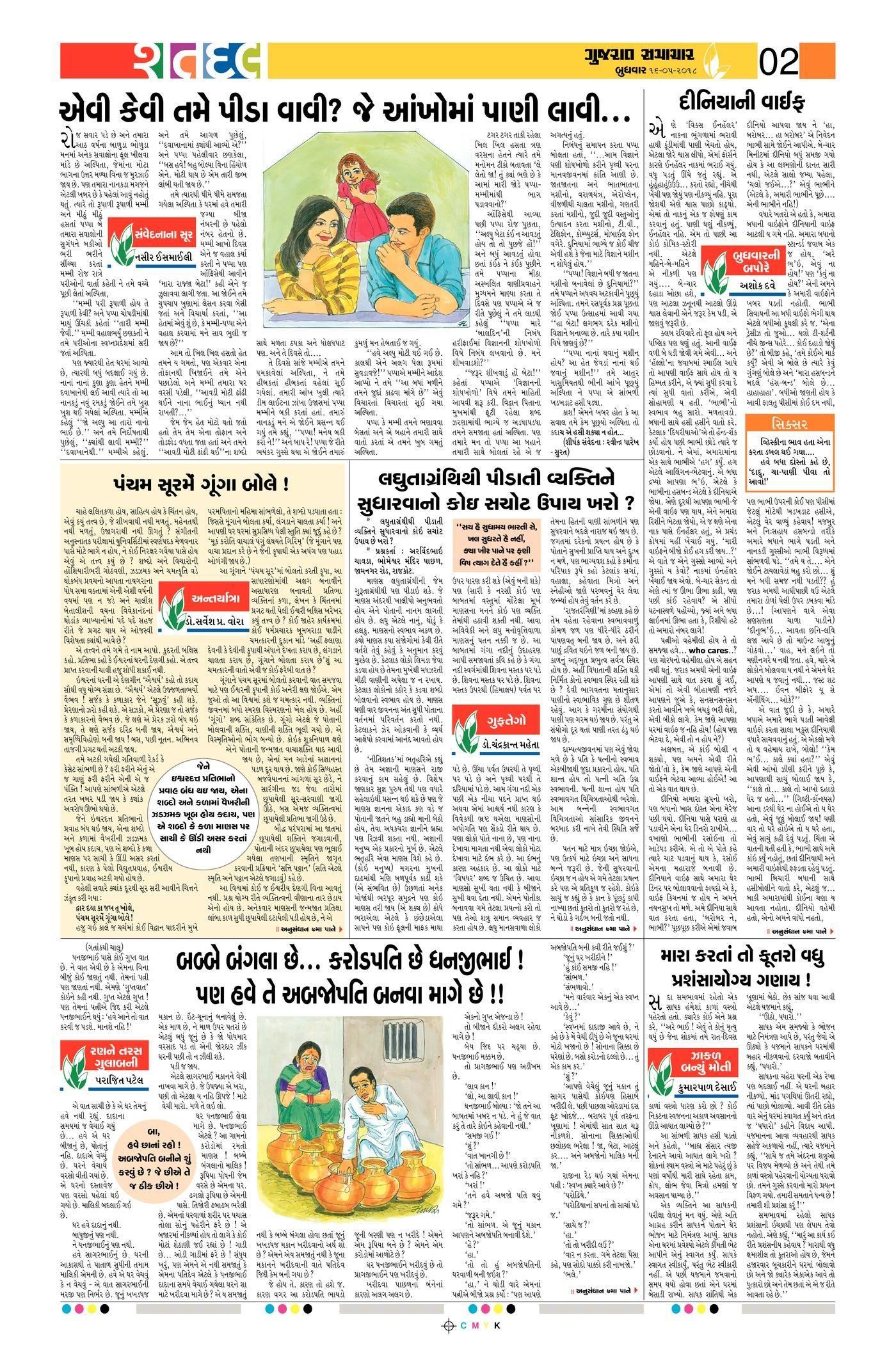 Gujarat Samachar Epaper Shatdal Edition | Icse | Bullet Journal - Printable Gujarati Crossword Puzzles