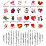 Saint Valentine's Day   Word Search Puzzle Worksheet   Free Esl   Valentine Crossword Puzzles Printable
